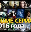 12 новых сериалов, которые стоит посмотреть в 2016 году